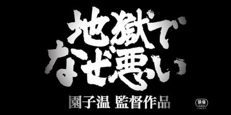 2013金馬影展【地獄開麥拉】