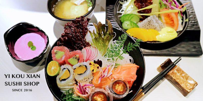 台中豐原│鯣口鮮板前料理/壽司/外帶*繽紛水果與日式料理結合的創意美食,帶給味蕾不同的驚喜!