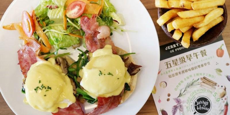 台中南屯│Jerry's House*獨特的澳式早午餐,不用飛去澳洲就能吃到藍帶雙主廚的好手藝!