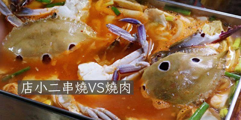 台中西區│店小二串燒VS燒肉*獨家法式馬賽海鮮鍋新登場,食尚玩家也推薦的好滋味!