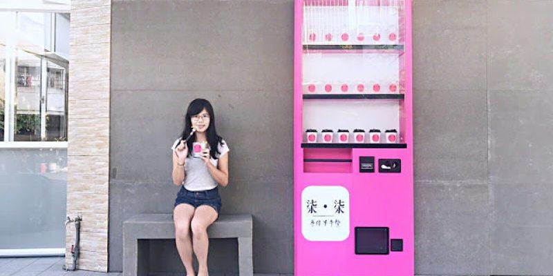 台中西區│柒‧柒 手作早午餐*粉紅色販賣機風潮襲捲台中啦!來份豐盛的早午餐,讓你拍照也有粉嫩好氣色!