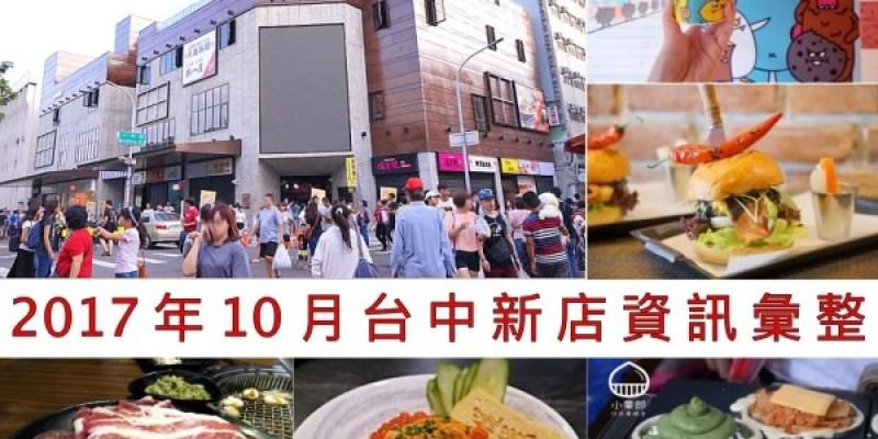 2017年10月台中新店資訊彙整,41間台中餐廳