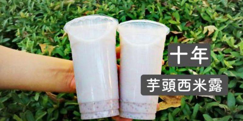 台中南屯│十年芋頭西米露* 選用大甲及高樹芋頭的濃醇芋香。加上Q彈西米露冷熱都好好喝