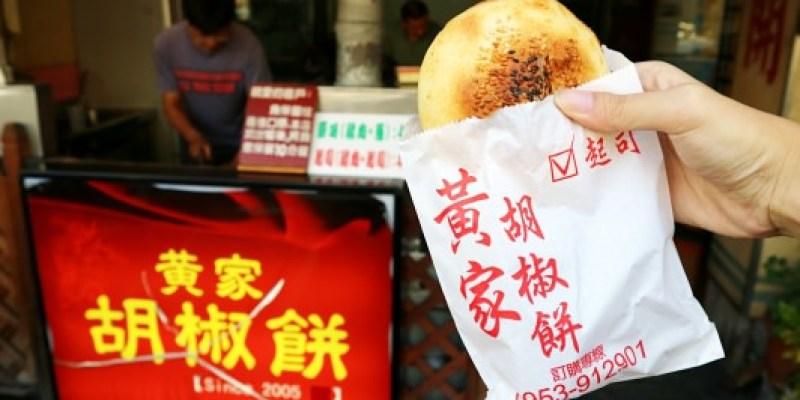 台中西區│黃家胡椒餅*沒預定就只能碰運氣的爆汁胡椒餅!勤美銅板美食推薦