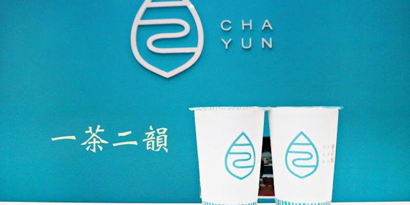 台中西屯│一茶二韻手作茶飲*黎明路質感飲料店新開幕。喝原茶就知道是不是好茶