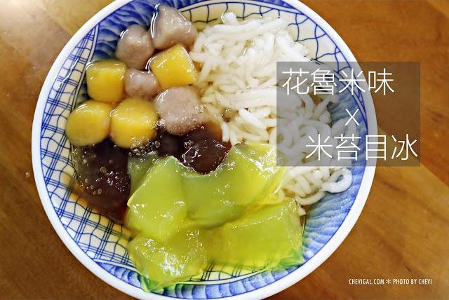 台中北屯│花魯米味*台中好吃米苔目與粉粿推薦。週六還有限定黑糖粉粿好特別