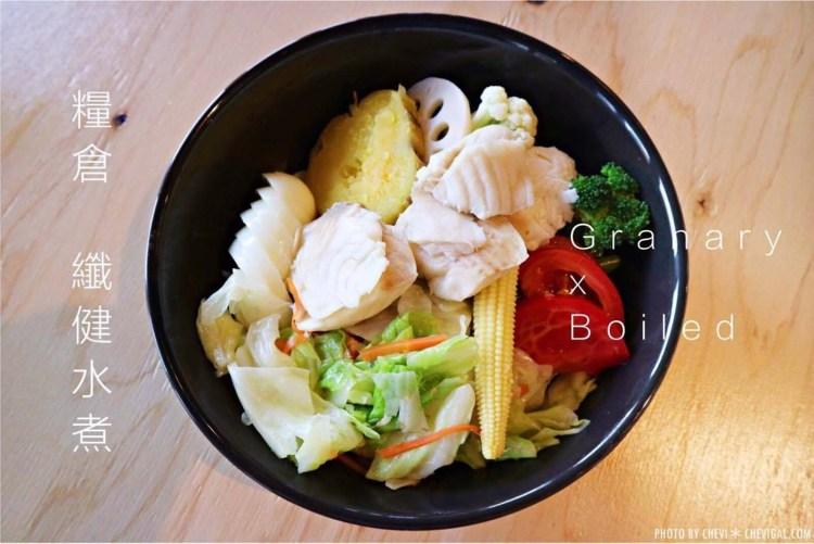 台中北區│糧倉 纖健水煮*隱身在柳川西路的文青小店。清爽水煮料理讓你吃到鮮甜原味