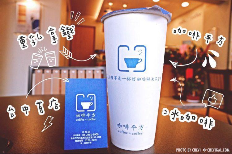 台中西屯│咖啡平方中科店*台中首間分店新開幕。沒有什麼事是一杯好咖啡解決不了的