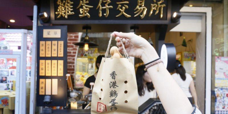 蛋四分雞蛋仔交易所*濃濃老香港復古風!超吸睛匾額賣的竟然是創意口味雞蛋仔!