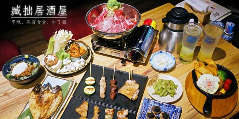 臧拙居酒屋,安格斯火山泡菜牛肉鍋隨時就要噴發!還有限量版桂丁雞料理超特殊!