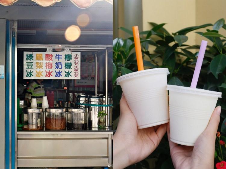 清水在地隱藏版冰品,推薦吃得到果肉的古早鳳梨冰,橋頭冰將近50年的復古風味好消暑