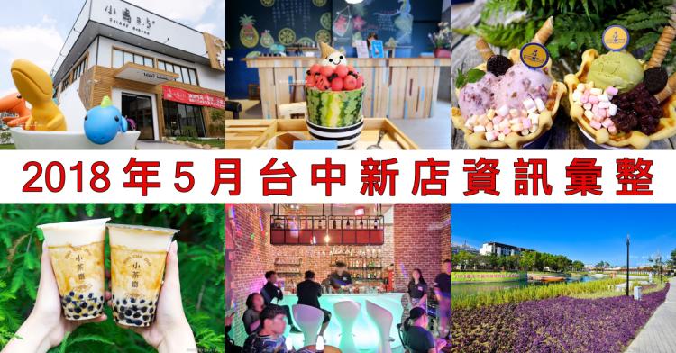 2018年5月台中新店資訊彙整,43間台中餐廳