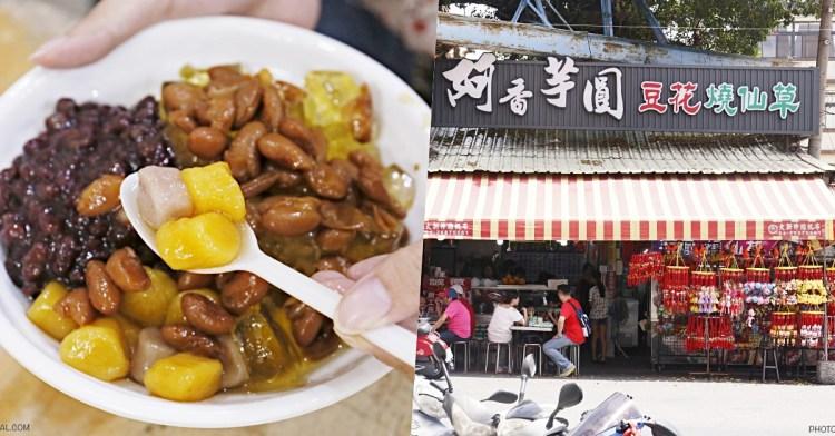 夏天就是要冰一下!大甲鎮瀾宮著名廟口美食,芋頭冰口感鬆綿份量超大方!