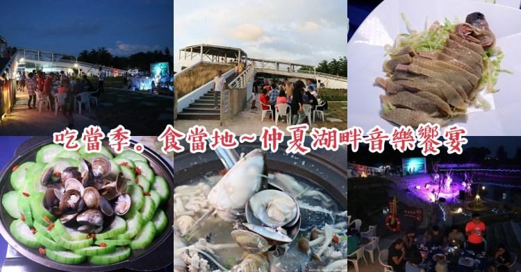 吃當季。食當地~仲夏湖畔音樂饗宴,結合眾多雲嘉南漁農產業,當季在地美食超鮮美!