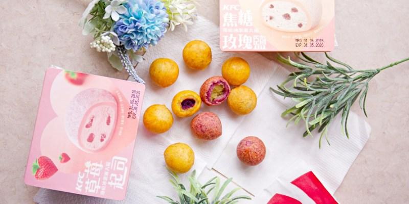 地瓜球正夯!肯德基最新推出雙色地瓜QQ球,口感紮實,而且還是有包餡的唷!