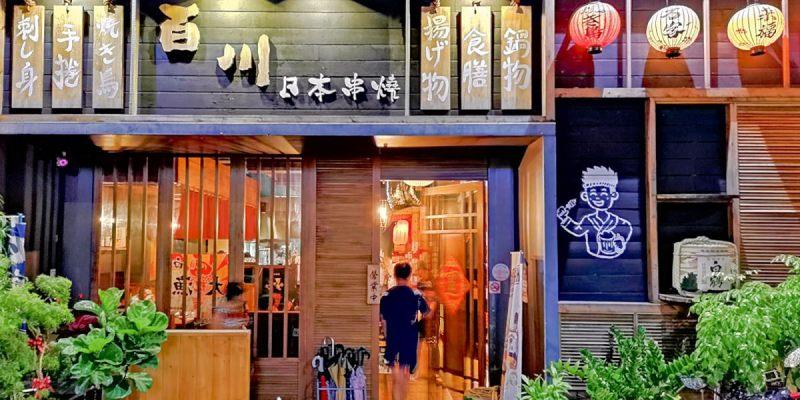 百川日本串燒,質感日式美味串燒清爽不膩口,還有超酷的炸榴槤唷