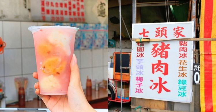 七頭家芋仔冰│顛覆你們的味蕾!60年老店三代經營,古早味豬肉冰只有這裡吃得到!