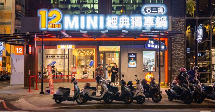 石二鍋終於有兒子啦!12MINI台中公益店,一個人也能盡情享用的百元火鍋!