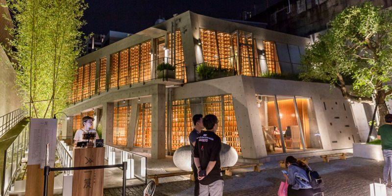 一笈壽司,輕井澤集團新品牌,在超美清水模建築內不用250元就能享用壽司超值套餐!