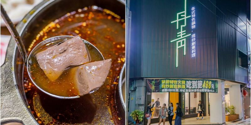 丹青餐飲集團,台中精緻火鍋+現炒創意料理一次讓你同時吃到飽,想吃桌菜也沒問題!