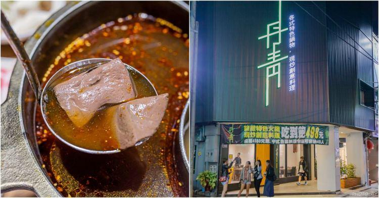受保護的內容: 丹青餐飲集團,台中精緻火鍋+現炒創意料理一次讓你同時吃到飽,想吃桌菜也沒問題!