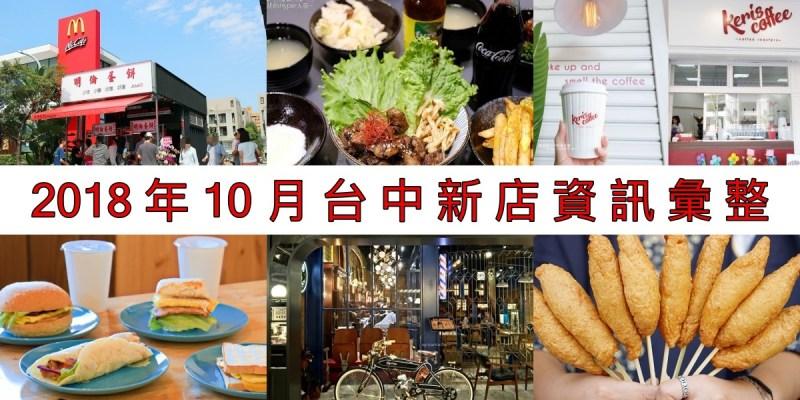 2018年10月台中新店資訊彙整,29間台中餐廳