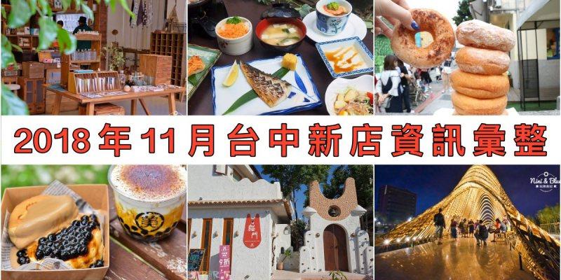 2018年11月台中新店資訊彙整,30間台中餐廳