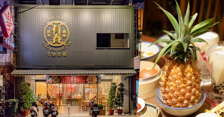 有春茶館大墩店,台中茶館推薦,抱著整顆鳳梨喝飲料超新奇!現在還能體驗搗麻糬、喝麵茶!