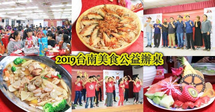 2019台南美食公益辦桌,作夥來辦桌呷美食,將愛心與溫暖傳遞給更多需要幫助的朋友