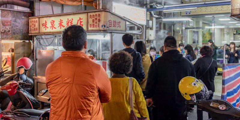 味泉米糕,忠孝夜市老字號人氣小吃店,每到用餐時段總是大排長龍!