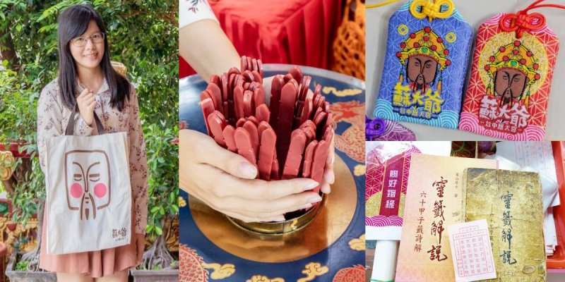 台中應天宮蘇府王爺廟,愛喝酒吃零食的王爺也太潮!還有文青平安符與好運包讓你帶著走