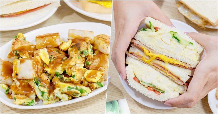 手工坊早午餐,主打酥皮蛋餅與肉蛋吐司,還有蔥蛋蘿蔔糕份量超大方,只要銅板價就能吃得到!