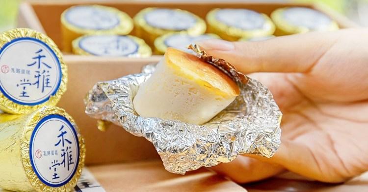 禾雅堂經典乳酪蛋糕│台中超隱密老字號乳酪蛋糕,金色鋁箔包裹醇香乳酪,還有限定巧克力與抹茶口味新發售