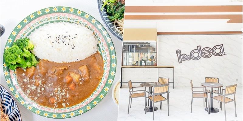 IDEA TEA│綠蓋茶館最新二代概念店!多款美味咖哩系列,手指豬排+8片檸檬茶最對味!