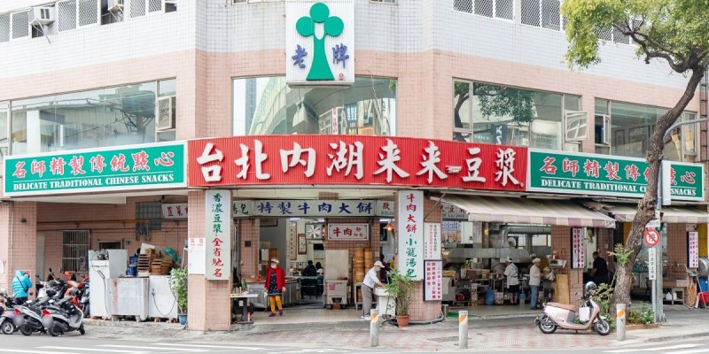 台北內湖來來豆漿,24小時全天不打烊,口味評價兩極,但價位偏高