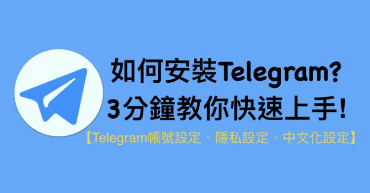 Telegram如何安裝?3分鐘教你快速上手!內含中文化與隱私性等基本設定