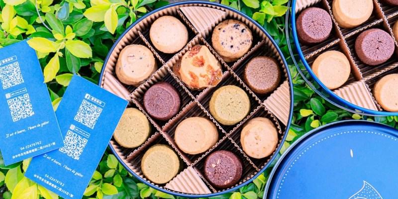 薔薇森林法式手工甜點,預訂制法國藍帶甜點超搶手!還有超酷權杖餅乾與香甜烤布蕾~