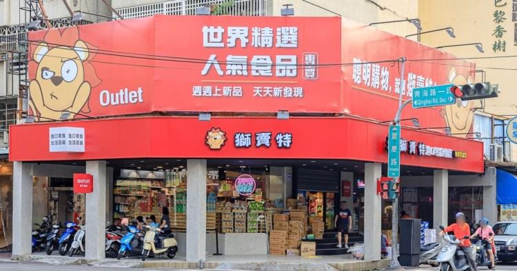 獅賣特青海店新開幕!日韓東南亞進口零食泡麵飲料超好逛!根本就是零食控的天堂~