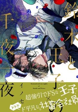 鈴木と王子の千夜一夜 【感想】BL情報サイト ちるちる