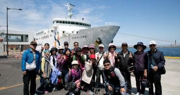 周遊日本最靠北『利尻島』『禮文島』 交通方式看過來 連人帶車搭船真不便宜 限時特價45度N套票