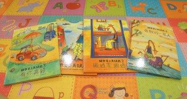 親子共讀 『鱷魚愛上長頸鹿』 人際情感學習套組