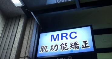 暴牙消失了?MRC肌功能矯正 子喬第五次回診