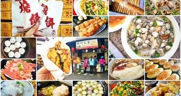 蚵嗲、石蚵、燒餅、沙蟲、牛肉湯,金門美食總整理