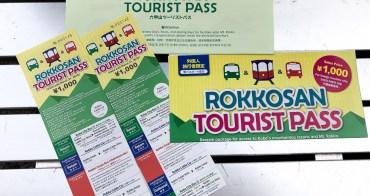 神戶六甲山觀光 一票搞定 Rokkosan tourist pass 六甲纜車票 Tenran咖啡廳眺望神戶全景