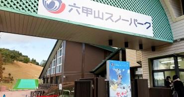 神戶六甲山 滑雪,百萬夜景,美食與藝術季一網打盡