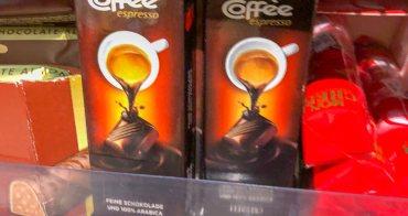 義大利人的堅持 隨時隨地都要喝到咖啡與巧克力 pocket coffee 咖啡+巧克力隨身帶著走