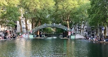 跟著艾蜜莉的異想世界 遊走五座鐵橋 聖馬丁運河(Canal Saint-Martin) canauxrama paris