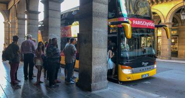 【巴黎三重奏】巴士城市巡禮、塞納河遊船  搭乘豪華巴士聽語音導覽欣賞不一樣巴黎風光