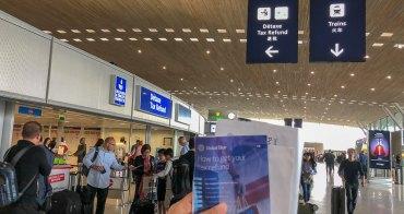 戴高樂機場2E退稅真簡單 搭法航的101個理由 戴高樂機場退稅就在旁邊超便利!