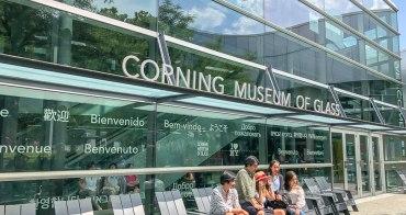 現代藝術美學集大成在CORNING 康寧玻璃博物館 紐約親子遊